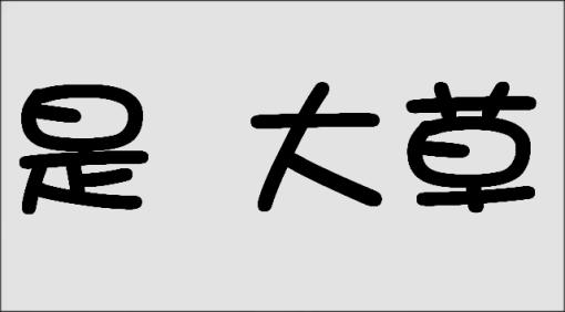 泰山仙草蜜茶 [www.apowersoft.com][11-51-13]1