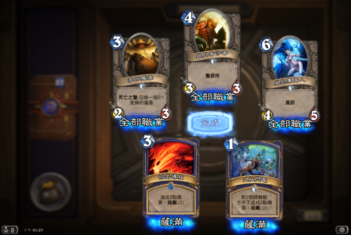 Hearthstone_Screenshot_2.5.2014.13.27.37