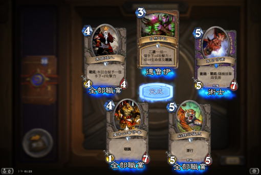 Hearthstone_Screenshot_2.5.2014.13.28.05