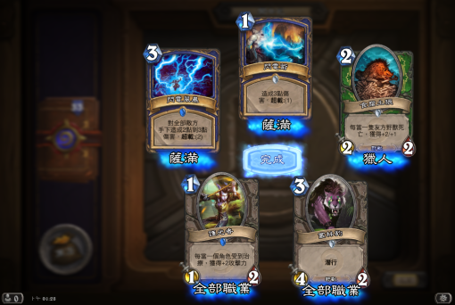 Hearthstone_Screenshot_2.5.2014.13.28.32
