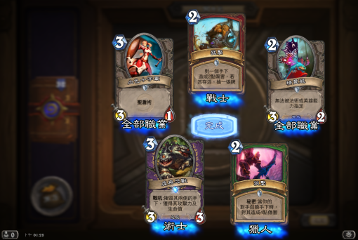 Hearthstone_Screenshot_2.5.2014.13.28.43