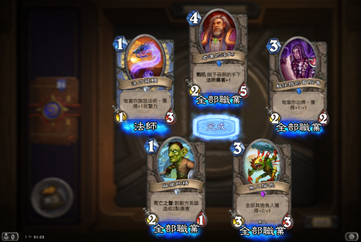 Hearthstone_Screenshot_2.5.2014.13.28.56