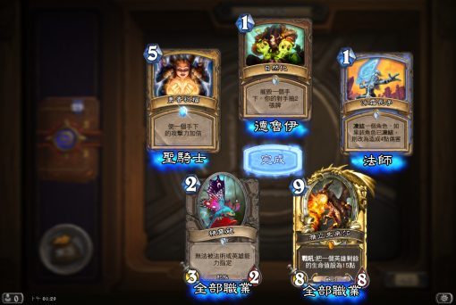 Hearthstone_Screenshot_2.5.2014.13.29.24