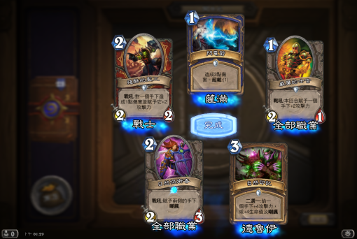 Hearthstone_Screenshot_2.5.2014.13.29.40