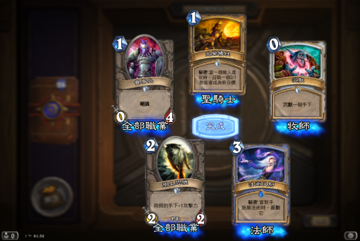 Hearthstone_Screenshot_2.5.2014.13.30.01