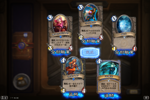 Hearthstone_Screenshot_2.5.2014.13.30.12