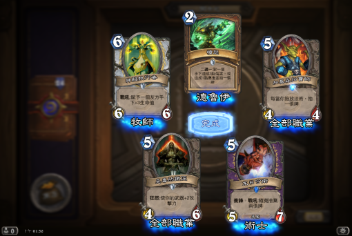 Hearthstone_Screenshot_2.5.2014.13.30.23