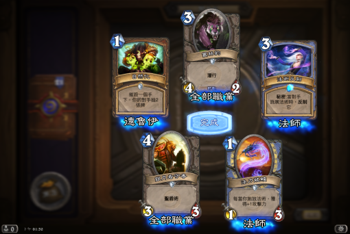 Hearthstone_Screenshot_2.5.2014.13.30.56