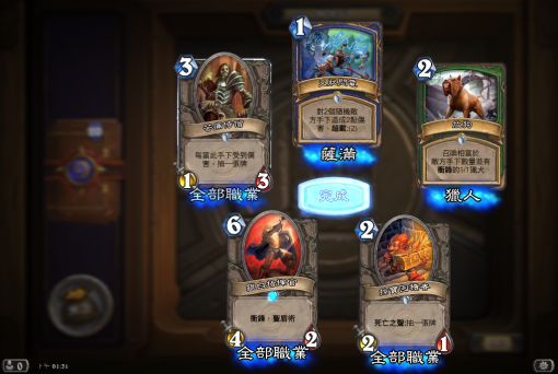 Hearthstone_Screenshot_2.5.2014.13.31.06