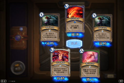 Hearthstone_Screenshot_2.5.2014.13.31.16