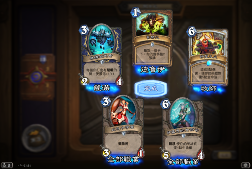 Hearthstone_Screenshot_2.5.2014.13.31.25