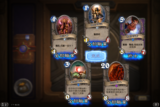 Hearthstone_Screenshot_2.5.2014.13.31.46