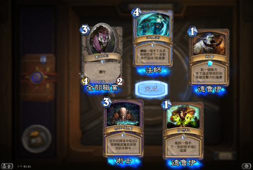 Hearthstone_Screenshot_2.5.2014.13.31.55