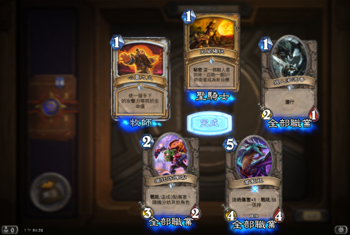 Hearthstone_Screenshot_2.5.2014.13.32.04