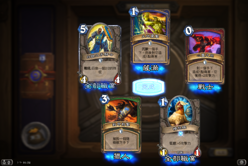Hearthstone_Screenshot_2.5.2014.13.32.14
