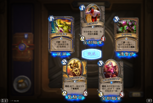 Hearthstone_Screenshot_2.5.2014.13.33.01