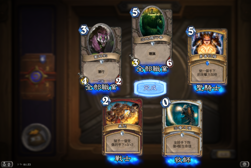 Hearthstone_Screenshot_2.5.2014.13.33.20