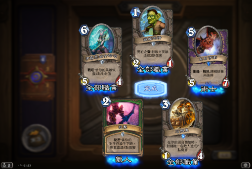 Hearthstone_Screenshot_2.5.2014.13.33.40