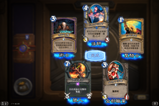 Hearthstone_Screenshot_2.5.2014.13.33.50