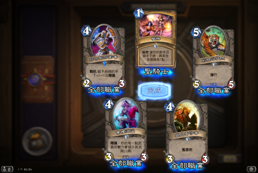 Hearthstone_Screenshot_2.5.2014.13.34.11